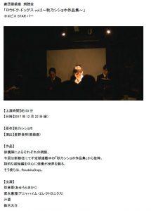 ロウドク2詳細