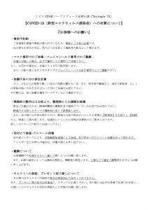 「TryAngle Ⅵ」公演に際しての注意事項_page-0001