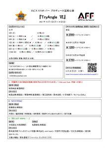 フライヤー_page-0001