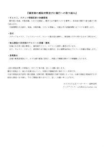 「七不思議」公演に際しての注意事項_page-0002