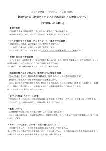 「祝杯」公演に際しての注意事項_pages-to-jpg-0001